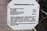 RailwaymuseumSPb-52.jpg
