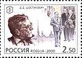 Russia-2000-stamp-Dmitri Shostakovich.jpg