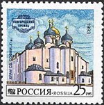 Russia stamp 1993 № 97.jpg