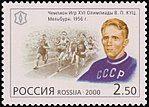 Russia stamp 2000 № 568.jpg