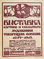 Russian poster WWI 015.jpg