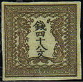 Ryu Stamp 48mon.JPG