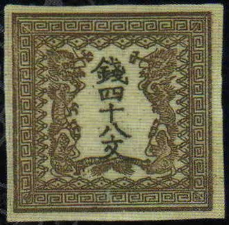Postage stamps and postal history of Japan - The first stamp of Japan, 1871.