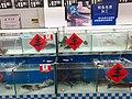 SZ 深圳市 Shenzhen 福田區 Futian 人人樂百貨超市 Ren Ren Le Department Store fresh live fish seafood goods October 2019 SS2 08.jpg