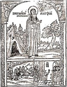 Saint Matfey of Kyiv Caves.jpg