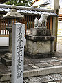 Seimei Shrine-3555.jpg