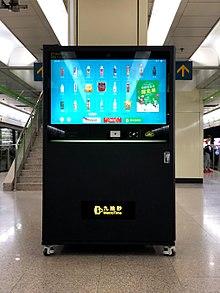 上海轨道交通站点内可以使用上海公交卡和银联云闪付的自动售货机