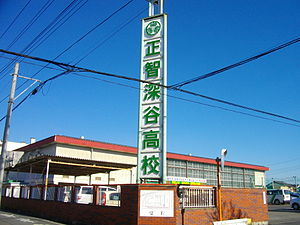 Shochi Fukaya High School.JPG
