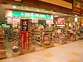 Shopping plaza apica Drag Mikawa Apica store.jpg