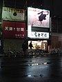 Soba buffet by shibainu in front of the Kichijoji station, Tokyo.jpg