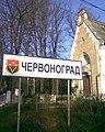 Sokal's'kyi district, Lviv Oblast, Ukraine - panoramio.jpg