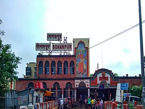 Sonarpur Junction railway station.jpg