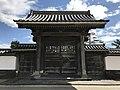South gate of Former Meirinkan School 3.jpg