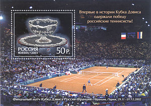 2002 Davis Cup - A 2003 Russian souvenir sheet commemorating the victory in the final.