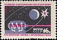 Soviet Union stamp 1965 № 3245.jpg