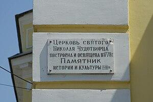 St. Nicholas Church, Taganrog - Image: St.Nicholas Plaque