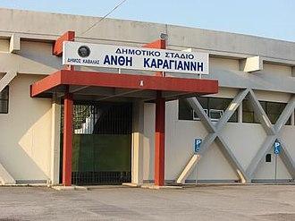 Kavala F.C. - Anthi Karagianni Stadium