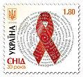 Stamp 2011 AIDS-30 (1).JPG
