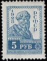 Stamp Soviet Union 1923 83.jpg