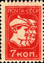 Stamp Soviet Union 1929 319.png