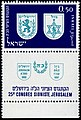 Stamp of Israel - 25th Zionist Congress.jpg