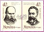 Stamp of Ukraine Ua474-5 (Michel).jpg