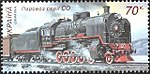 Stamp of Ukraine s750.jpg