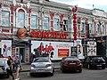 Street Scene outside Central Market - Poltava - Ukraine (43882959442).jpg