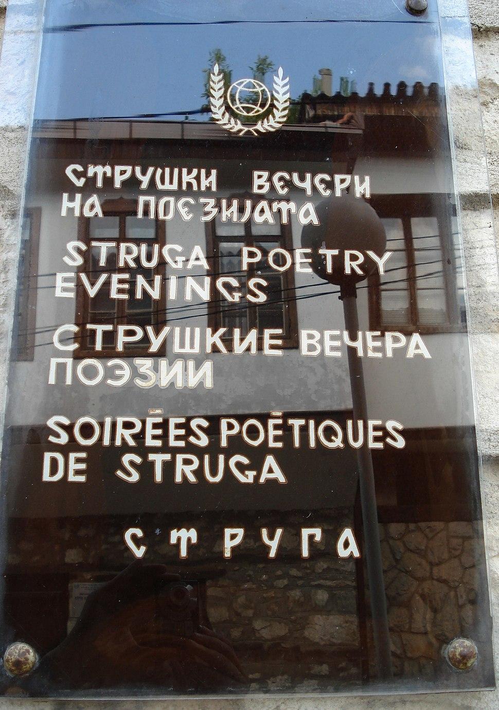 Struga Poetry Evenings Festival Macedonia 1