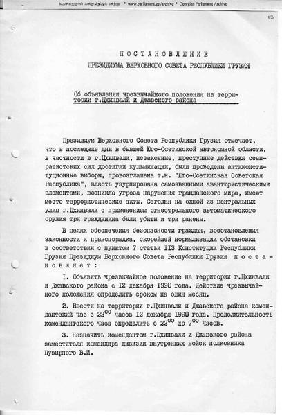 """File:Supreme Council of Georgia resolution on """"Declaration of State of Emergency in the Tskhinvali and Java district"""". December 12, 1990 (Russian).pdf"""