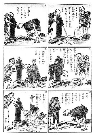 Rakuten Kitazawa created the first modern Japanese comic strip. (Tagosaku to Mokube no Tokyo Kenbutsu, 1902) Tagosaku to Mokube no Tokyo Kenbutsu.jpg