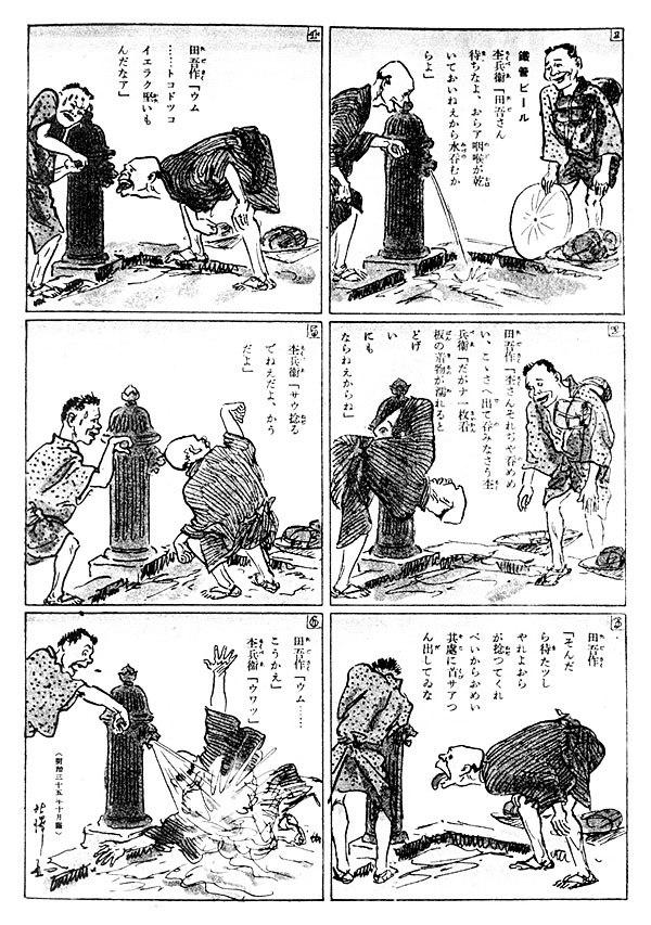 Tagosaku to Mokube no Tokyo Kenbutsu