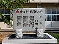 Tanba elementaryschool (7).jpg