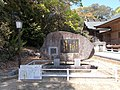 Tanka Monument of The Tale of Genji in Kagami-jinja.jpg