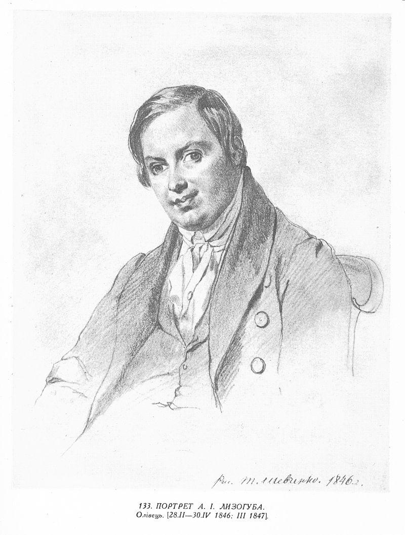 Портрет А.И.Лизогуба. Рисунок Т.Г.Шевченко. 1846г.