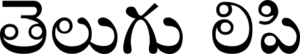 Telugu script - Image: Telugu in Suranna font
