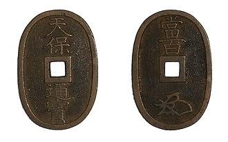 Emperor Kōkaku - Coinage of Emperor Kōkaku