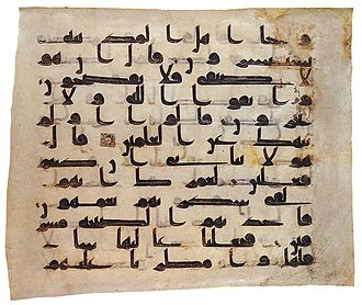 Kufic - Image: The 'Uthman Qur'an Kufic
