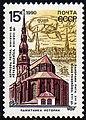 The Soviet Union 1990 CPA 6235 stamp (St. Peter's Church. Riga, Latvia) small resolution.jpg