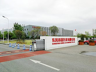 Dongfeng Honda - Image: The main gate of Dongfeng Honda No.2 Factory