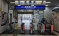 Tobu Nikko-Line Kurihashi Station Gates.jpg