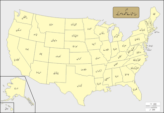 USA Urdu.png