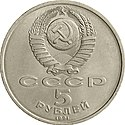 USSR-1991-5rubles-CuNi-Monuments-a.jpg