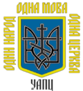 Ukrainian Autocephalous Orthodox Church.png
