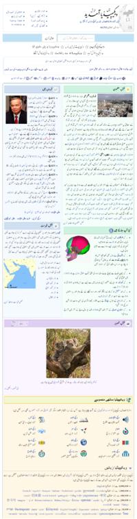 Urdu Wikipedia.PNG