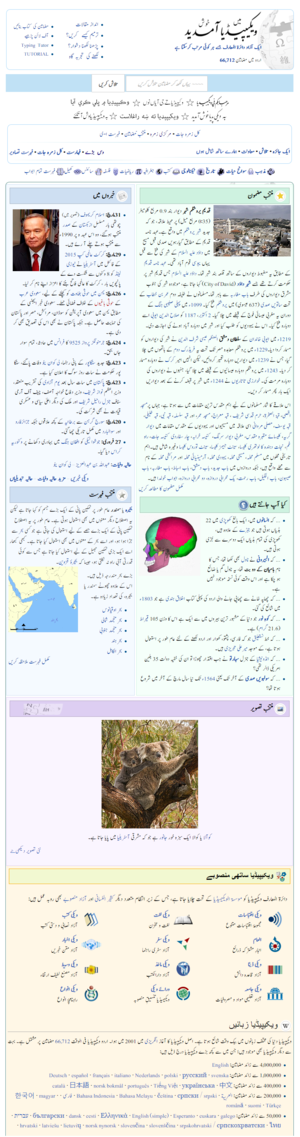 Urdu Wikipedia.PNG