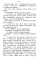 V.M. Doroshevich-Collection of Works. Volume IX. Court Essays-115.png