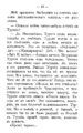 V.M. Doroshevich-East and War-18.png