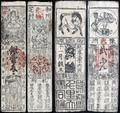 Various types of Edo period Hansatsu banknotes.png
