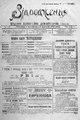 Vidrodzhennia 1918 174.pdf